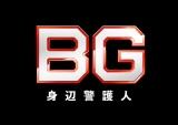6月18日に第1話が放送された木曜ドラマ『BG〜身辺警護人〜』高視聴率でスタート(C)テレビ朝日