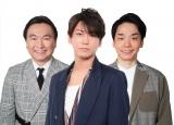 29日放送『クイズ!その時スーパースターは?』で初タッグを組むかまいたちと亀梨和也(中央) (C)日本テレビ