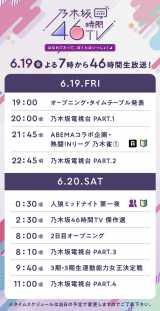 『乃木坂46時間TV』初日タイムテーブル(C)AbemaTV,Inc.