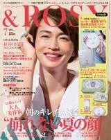 『&ROSY』7月号表紙