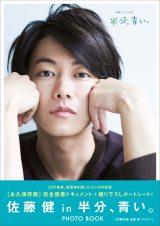 『[佐藤健 in 半分、青い。]PHOTO BOOK』(東京ニュース通信社)