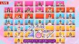 乃木坂46のメンバー45人の個別ルーム(C)AbemaTV,Inc.