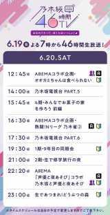 『乃木坂46時間TV』2日目タイムテーブル(C)AbemaTV,Inc.