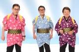 加藤茶、仲本工事、高木ブーが『ドリフ大爆笑』オープニングテーマを披露へ(C)フジテレビ