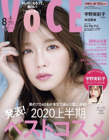 サムネイル 『VOCE 2020年8月号』増刊表紙を飾る宇野実彩子