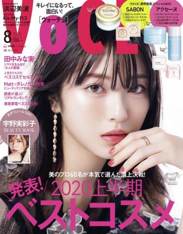 サムネイル 『VOCE 2020年8月号』通常版表紙を飾る浜辺美波