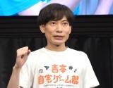 吉本興業「自宅ゲーム部」制作発表記者会見に出席した板倉俊之(C)ORICON NewS inc.