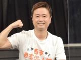 吉本興業「自宅ゲーム部」制作発表記者会見に出席した河本準一 (C)ORICON NewS inc.