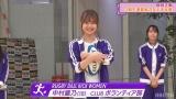 中村麗乃=『3期生運動能力女王決定戦』より(C)AbemaTV,Inc.