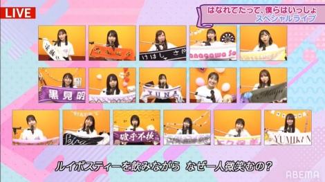 3期生=フィナーレの「はなれてたって ぼくらはいっしょ」スペシャルライブ(C)AbemaTV,Inc.