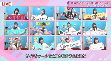 4期生=フィナーレの「はなれてたって ぼくらはいっしょ」スペシャルライブ(C)AbemaTV,Inc.