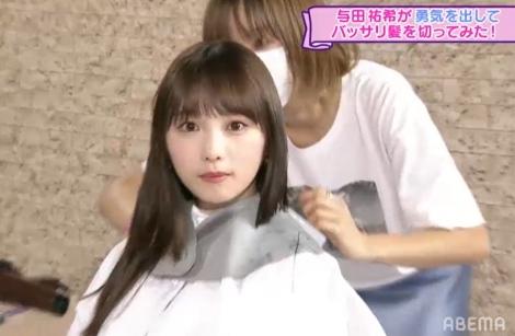 乃木坂46時間TVで髪をバッサリとカットした与田祐希(C)AbemaTV,Inc.
