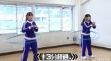 フラフープ1組目=『3期生運動能力女王決定戦』より(C)AbemaTV,Inc.