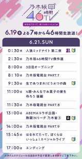 『乃木坂46時間TV』最終日タイムテーブル(C)AbemaTV,Inc.