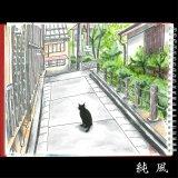 『じゅん散歩』高田純次の新たな直筆画でオープニングを一新。この画は、斉藤和義の最新シングル「純風」のジャケットにも使用される
