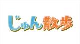 『じゅん散歩』(C)テレビ朝日