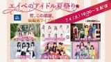avexアイドル7・4合同無観客フェス