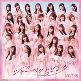 NGT48 ジャケ写&収録曲名解禁