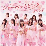 NGT48 5thシングル「シャーベットピンク」劇場盤