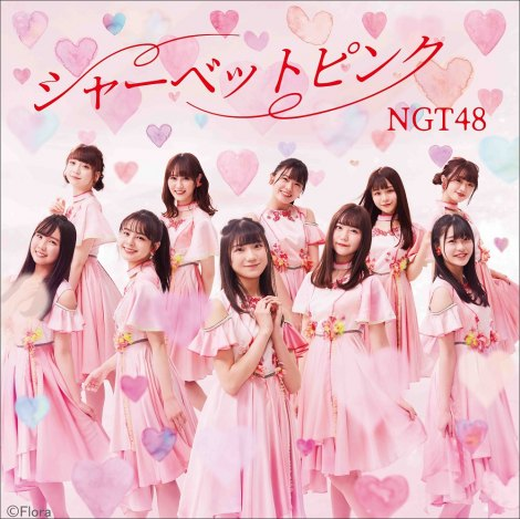NGT48 5thシングル「シャーベットピンク」劇場盤