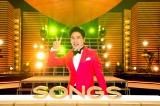7月4日放送のNHK総合『SONGS』に10年ぶりに出演する郷ひろみ(C)NHK