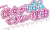 よるドラ『彼女が成仏できない理由』(9月12日スタート予定) (C)NHK