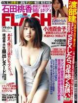 『FLASH』(6月23日発売)表紙を飾る石田桃香(C)光文社/週刊 FLASH