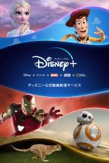 Disney+、6月11日より日本でサービス開始 (C) 2020 Disney and its related entities