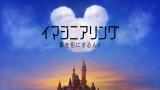 ディズニープラスで配信中、ドキュメンタリーシリーズ『イマジニアリング〜夢を形にする人々』(C)2020 Disney