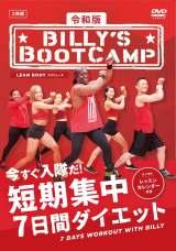 エクササイズDVD『ビリーズブートキャンプ』(6月24日発売)?ビリー・ブランクス/LEAN BODY