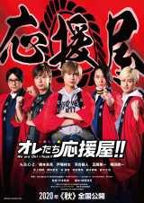 A.B.C-Z主演映画にJr.出演