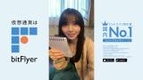 bitFlyer新テレビ CM『知ってます?』篇