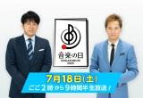 7月18日生放送『音楽の日』総合司会は10年連続で中居正広&安住紳一郎アナ(C)TBS