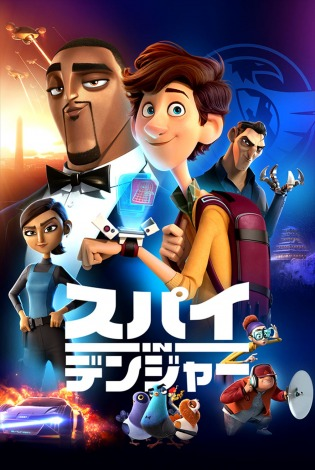 『スパイ in デンジャー』ディズニープラスにて7月10日より日本公開決定 (C)2020 Twentieth Century Fox Film Corporation. All Rights Reserved.