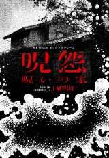 7月3日配信、Netflixオリジナルシリーズ『呪怨:呪いの家』キーアート