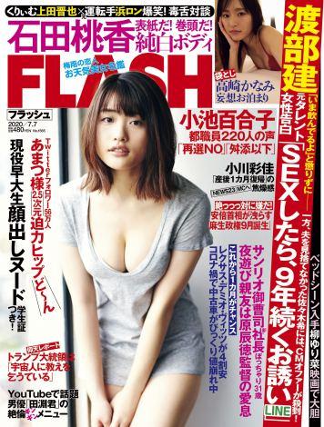 『FLASH』(6月23日発売)表紙を飾る石田桃香(C)光文社/週刊 FLASH 写真◎熊谷貫