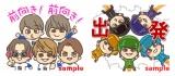 『関ジャニ∞ スマイルアップスタンプ』が販売開始 (C)Johnny&Associates.