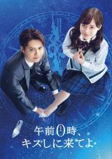 『午前0時、キスしに来てよ』DVD-BOX(フジテレビジョン/6月17日発売) (C)2019映画『午前0時、キスしに来てよ』製作委員会