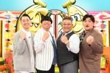 7月1日スタートのバラエティー番組『バナナサンド』(C)TBS