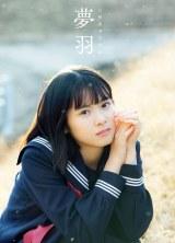 山崎夢羽1st写真集『夢羽』表紙(C)ワニブックス