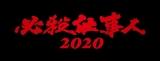 痛快エンターテインメント時代劇シリーズ『必殺仕事人2020』ABCテレビ・テレビ朝日系で6月28日放送 (C)ABCテレビ・テレビ朝日・松竹