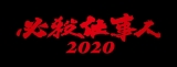 東山紀之主演、痛快エンターテインメント時代劇シリーズ『必殺仕事人2020』ABCテレビ・テレビ朝日系で6月28日放送 (C)ABCテレビ・テレビ朝日・松竹
