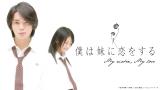 映画『僕は妹に恋をする』デジタル配信開始 (C)青木琴美・小学館/2006「僕妹」フィルムパートナーズ