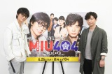 TBS金曜ドラマ『MIU404』W主演の綾野剛&星野源にインタビュー (C)TBS