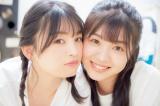 『FLASHスペシャル』2020年初夏号に登場するNMB48(左から)貞野遥香、新澤菜央(C)田川雄一、光文社