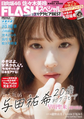 『FLASHスペシャル』2020年初夏号で表紙を飾る与田祐希(C)光文社/ 写真:菊池泰久