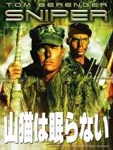 テレビ東京「午後のロードショー」枠で7月3日から「山猫は眠らない」シリーズ全7作品を特集放送