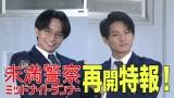 『未満警察 ミッドナイトランナー』再開特報が公開(左から)中島健人、平野紫耀 (C)日本テレビ