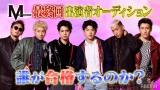 ABEMA『GENERATIONS高校TV』よりGENERATIONSがドラマ『M』の出演権をかけたオーディションに挑戦 (C)AbemaTV,Inc.