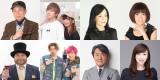 TOKYO FM生トーク番組『TOKYO SPEAKEASY』の6月29日から7月2日の出演者が決定
